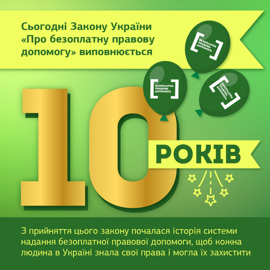 Закону України «Про безоплатну правову допомогу» 10 років: досягнення центрів БВПД Кіровоградщини у захисті та відновленні прав громадян