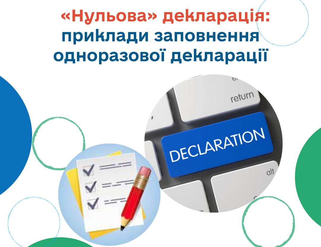 Приклади заповнення одноразової (спеціальної) добровільної декларації розміщено на вебпорталі ДПС