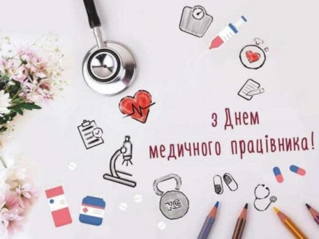 Дорогі медики!