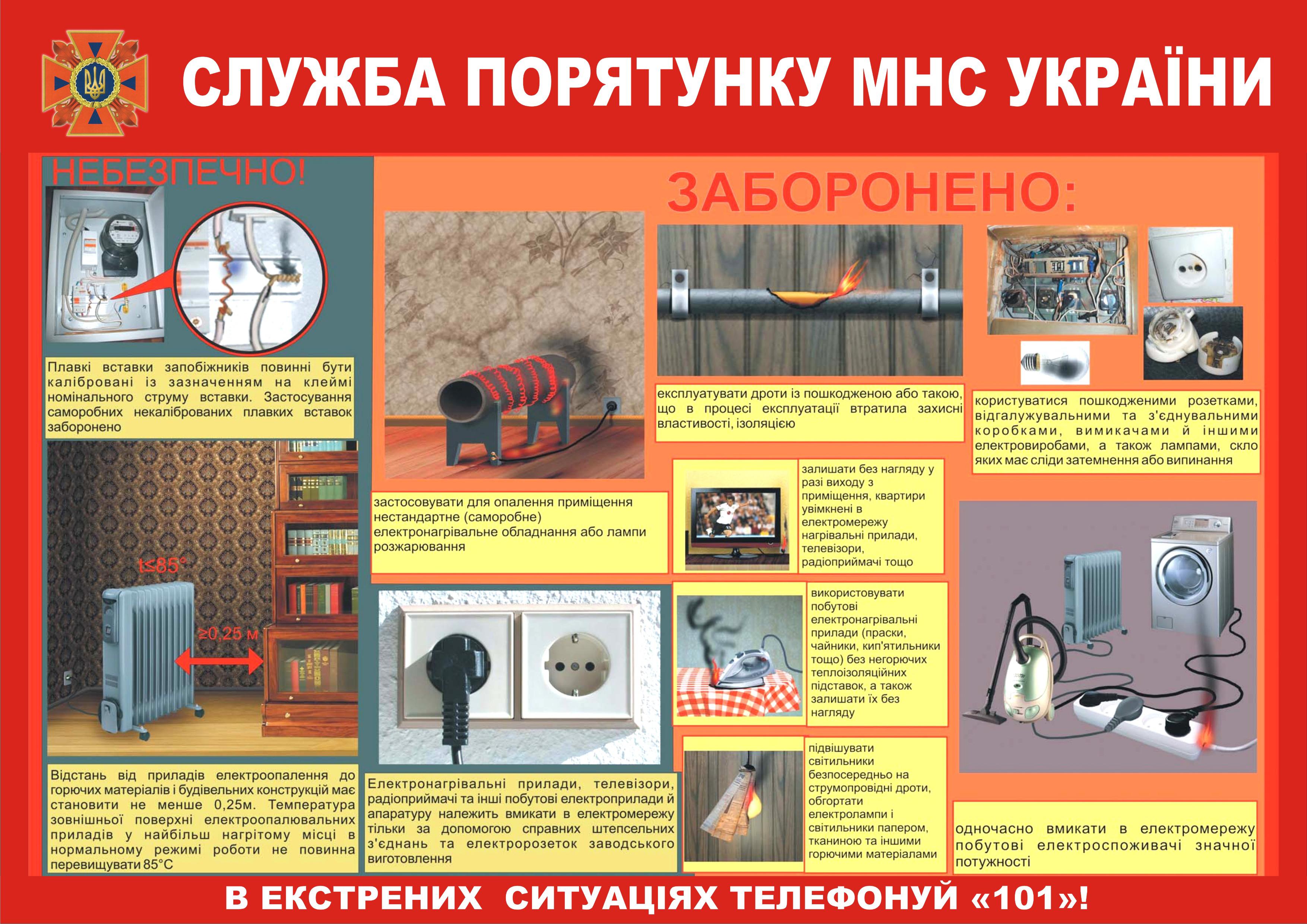 Служба порятунку МНС України