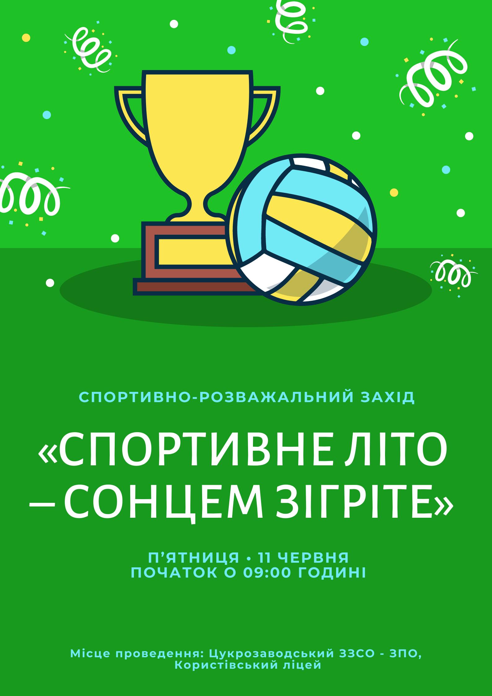 Вже завтра у Приютівці пройде спортивно-розважальний захід для дітей «Спортивне літо – сонцем зігріте»!