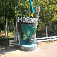 с. Морівськ