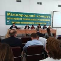 Участь у конференції «Інституційні та технічні аспекти реформування ЖКГ-2019»