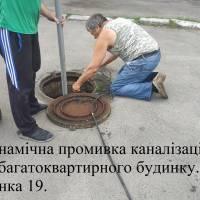 Звіт про роботу КП «Яготинська ЖЕК» за червень 2020 року