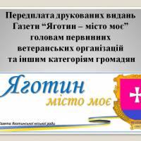 ФОТОЗВІТ