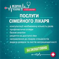 Медична реформа. Що зміниться з 2018 року