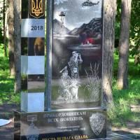 26.05.2018 - Пам'ять викарбувана в граніті