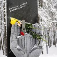 14.12.2018 - День вшанування учасників ліквідації наслідків аварії на Чорнобильській АЕС