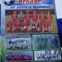 30-річний ювілей команди «Прапор» (Яготин)