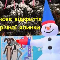19.12.2018 - святкове відкриття новорічної ялинки на центральній площі Яготина