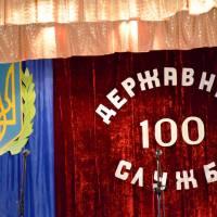23.06.2018 - Урочистості з нагоди 100-річчя започаткування державної служби