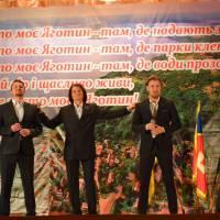 Святковий концерт з нагоди Дня органів місцевого самоврядування в Україні