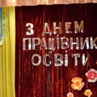 Нагородження працівників освіти з нагоди Дня вчителя та Дня працівників освіти