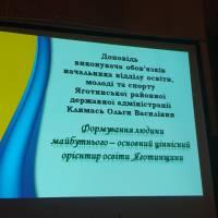 Участь у роботі районного серпневого педагогічного форуму