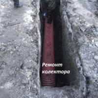 Ремонт залізобитонного напірного каналізаційного колектора 5.JPG