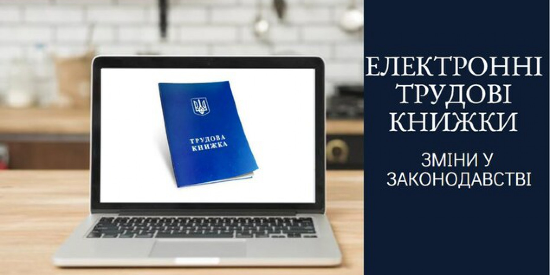Мінсоцполітики: 10 червня запроваджено електронні трудові книжки