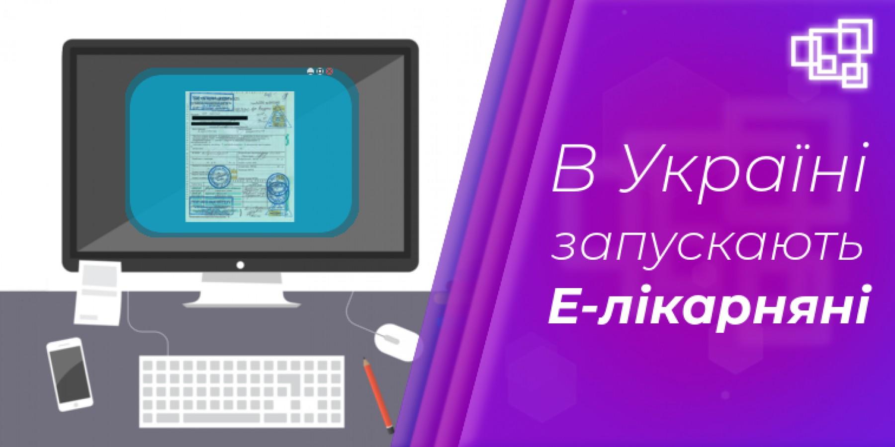 МОЗ: Україна переходить на «е-лікарняні»