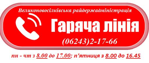 """""""Гаряча лінія"""" Великоновосілківської райдержадміністрації"""