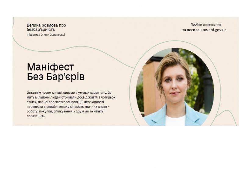 Всеукраїнське онлайн – опитування українців  щодо обговорення актуальних питань безбар'єрності