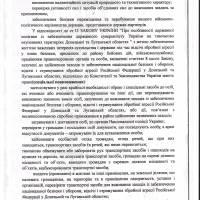 Особливий порядок, що діятиме у зонах безпеки та районі бойових дій із оголошенням Верховним Головнокомандувачем Збройних Сил України рішення про поча