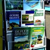 Екологічний Форум
