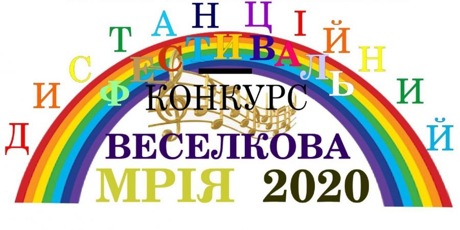 «Всеукраїнський дистанційний фестиваль-конкурс «Веселкова мрія 2020»