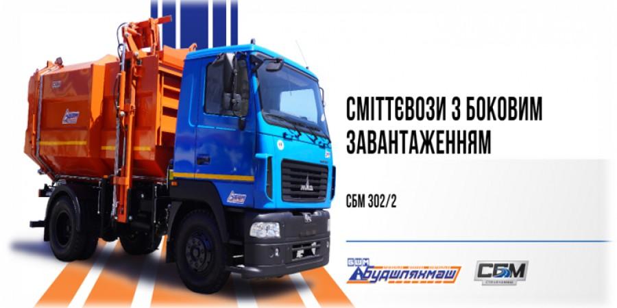 Санітарне очищення населених пунктів Великоновосілківського району