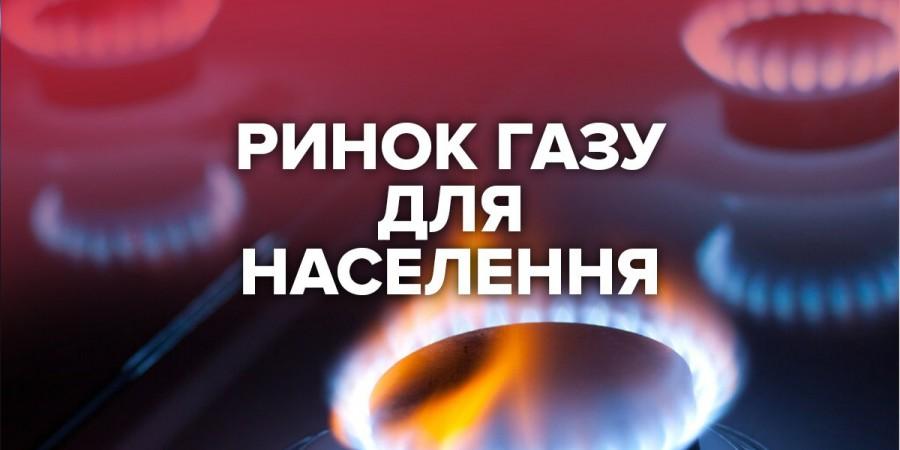 З 01 серпня 2020 року в Україні запрацював ринок газу для населення