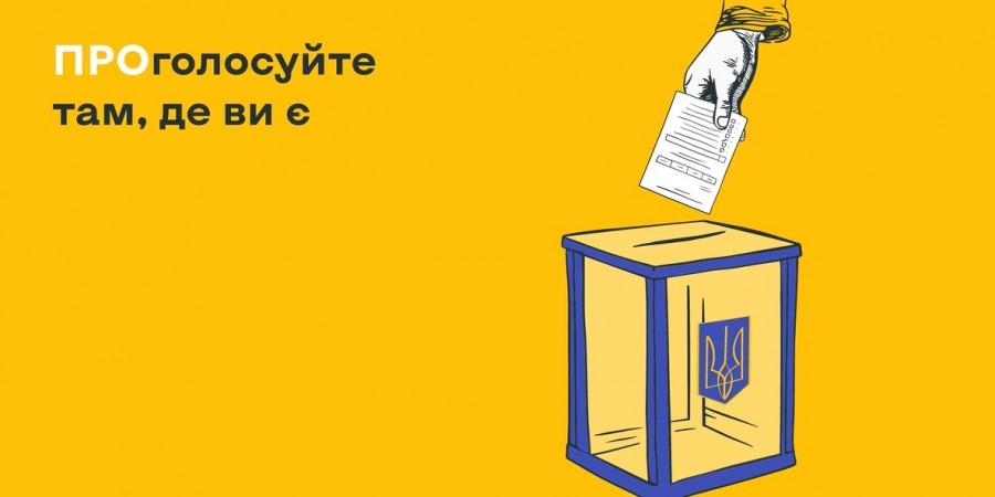 Голосуй на місцевих виборах там, де ти є!