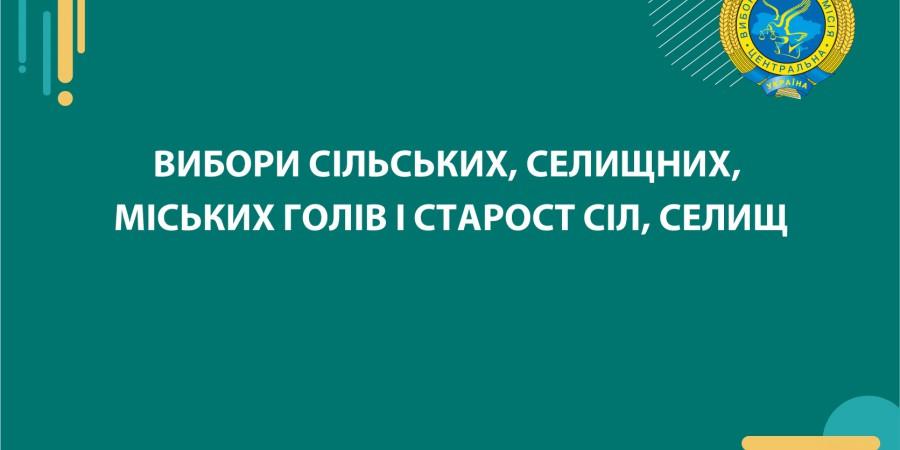 Місцевим виборам - 2020 у Великоновосілківському районі БУТИ!