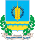 Волноваська Районна Державна Адміністрація -