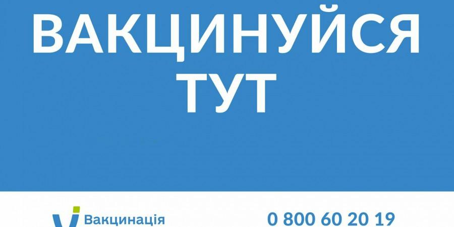У Волноваському районі працює 31 пункт вакцинації від COVID-19