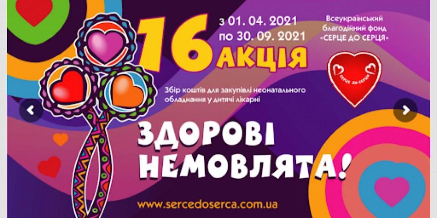 Відкриття 16-ї Всеукраїнської акції «Серце до серця»