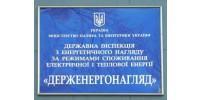 Державна інспекція енергетичного нагляду України