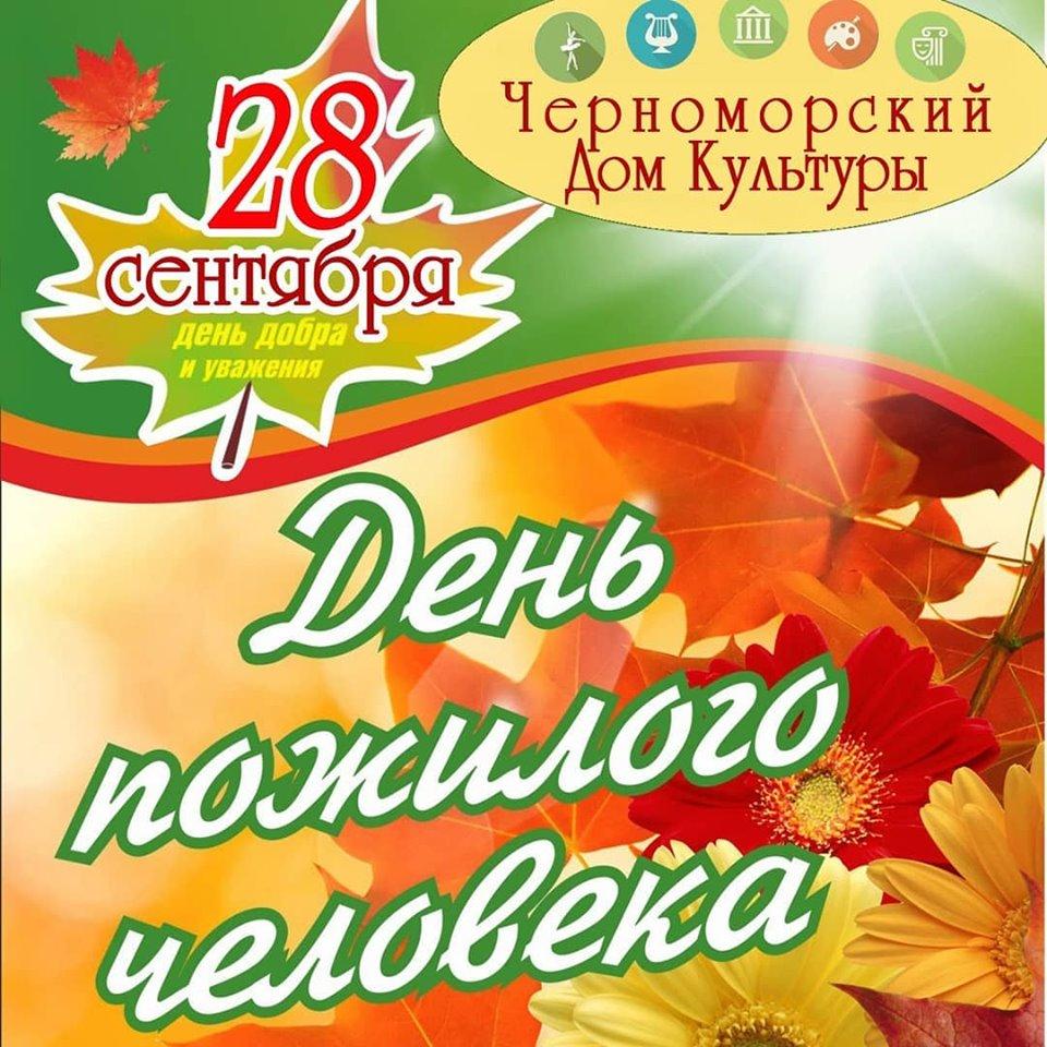 28 вересня 2019 року в Чорноморському Будинку культури, за підтримки Чорноморської селищної ради, відбувся традиційний концерт до Всесвітнього Дня людей похилого віку
