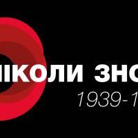 НІКОЛИ ЗНОВУ 1939-1945
