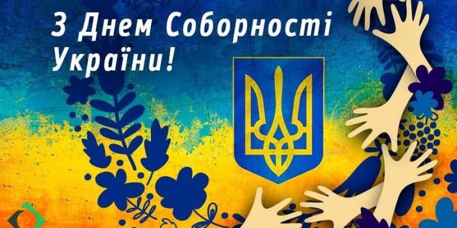 22 січня українці відзначають День Соборності України — 102-у річницю проголошення Акта злуки Української Народної Республіки та Західноукраїнської Народної Республіки.