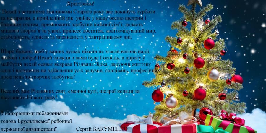 Вітання голови адміністрації з Новим роком.