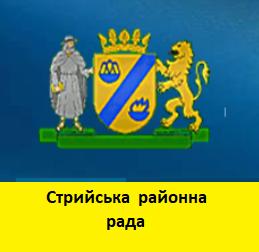 Стрийська  районна  рада