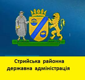 Стрийська  районна  державна  адміністрація