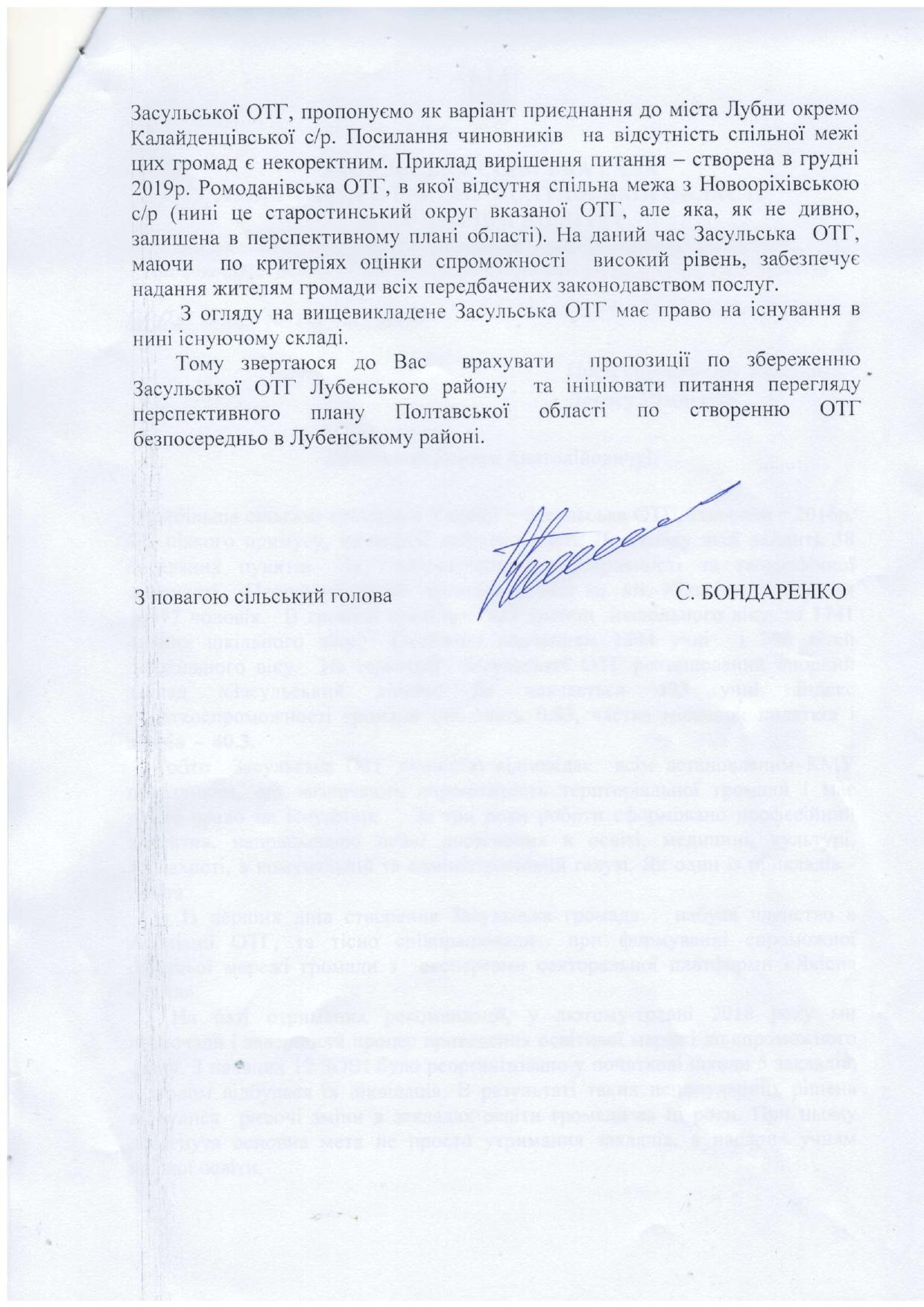 """Голова Засульської ОТГ звернувся до прем""""єр-міністра, фото-3"""