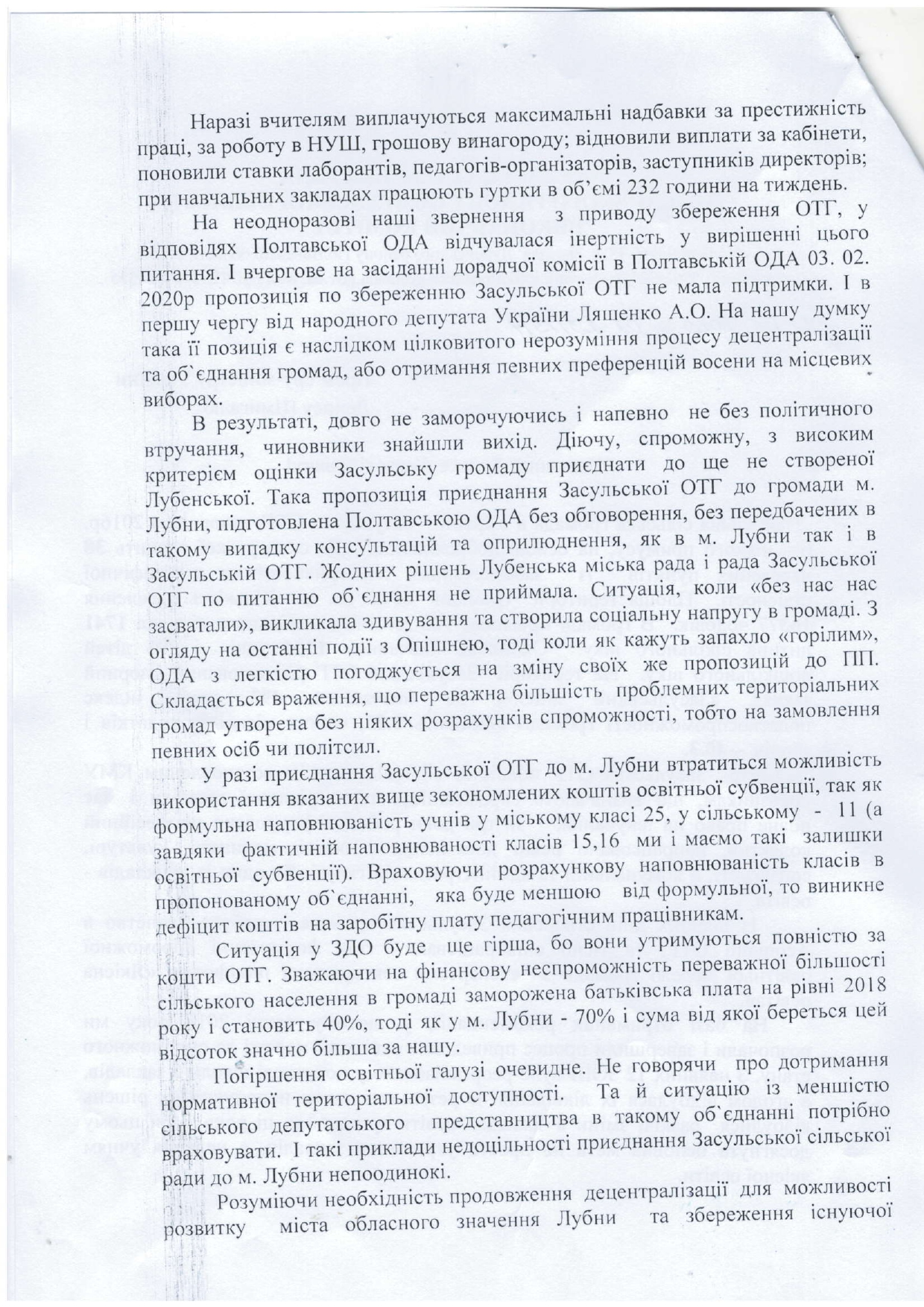 """Голова Засульської ОТГ звернувся до прем""""єр-міністра, фото-2"""