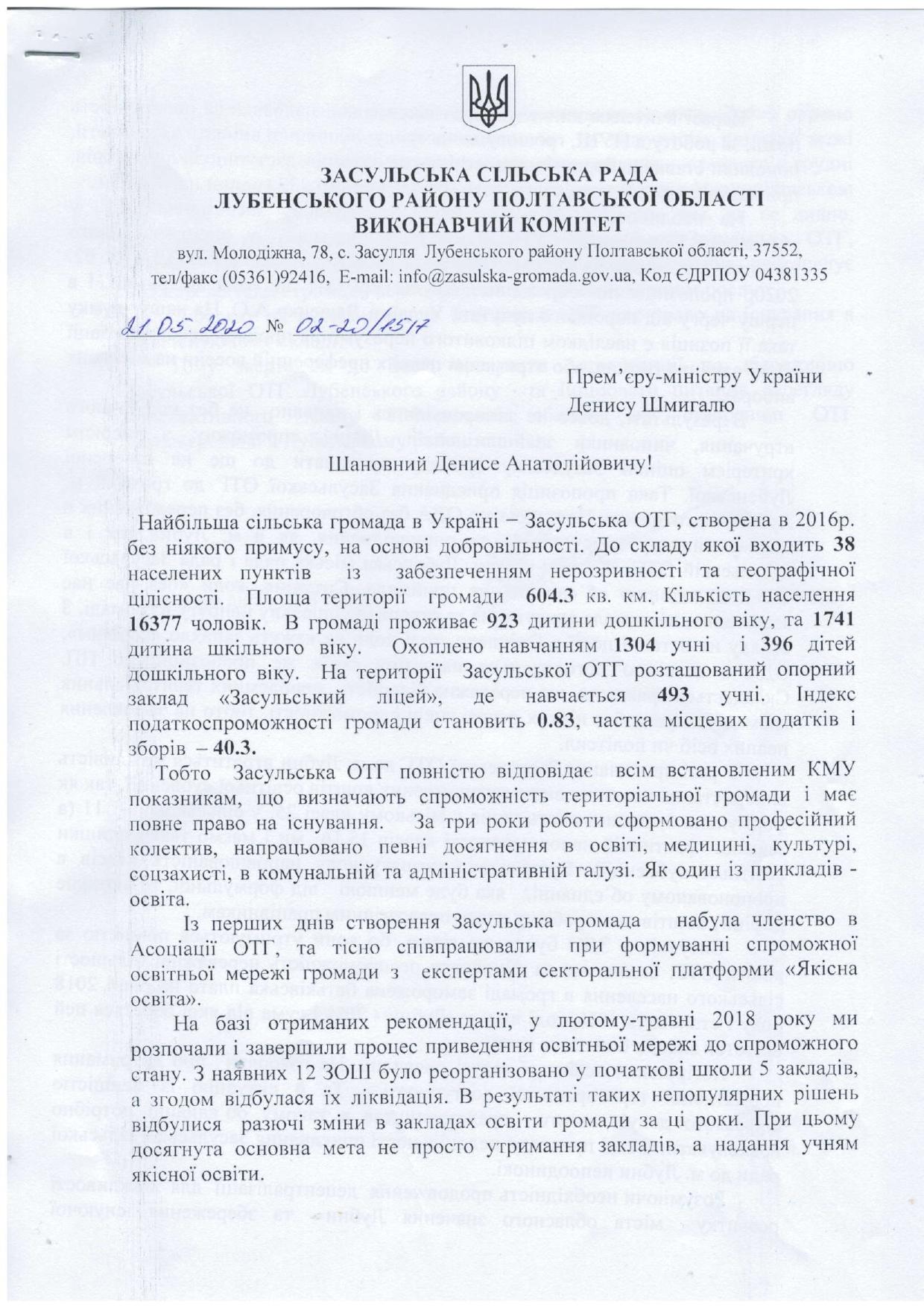 """Голова Засульської ОТГ звернувся до прем""""єр-міністра, фото-1"""