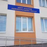 Відкриття ЦНАПу у Білецькій громаді