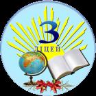 Першотравенський ліцей № 3 Першотравенської міської ради -