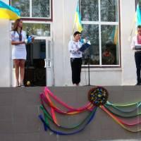 Відзначення 27-ї річниці незалежності України