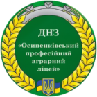 """Державний навчальний заклад """"Осипенківський професійний аграрний ліцей"""" -"""