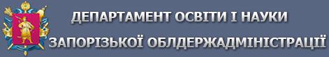 Департамент освіти і науки Запорізької обласної державної адміністрації