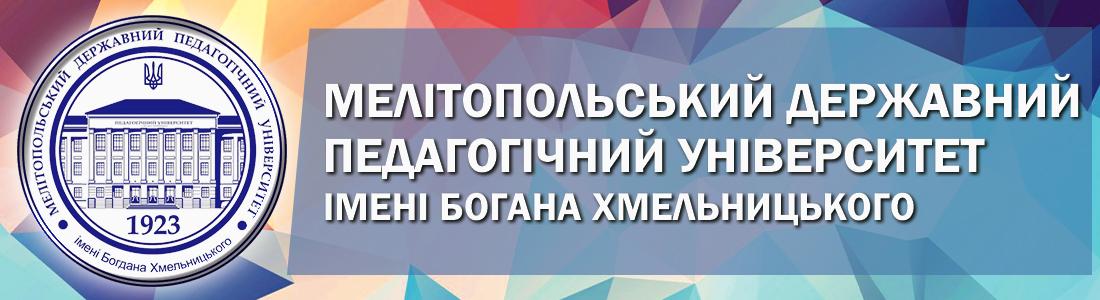 Мелітопольський державний педагогічний університет імені Богдана Хмельницького