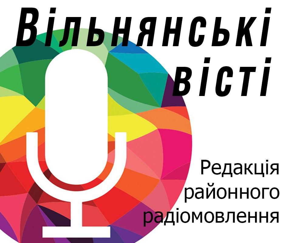 Вільнянські вісті радіо
